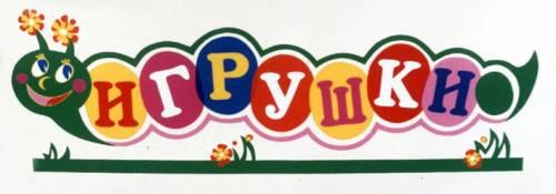 Поздравление, картинка магазина игрушек с надписью